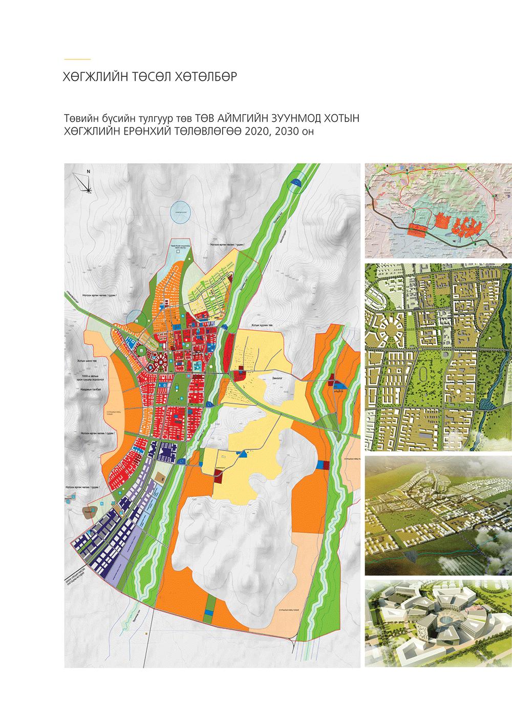 Төв аймгийн Зуунмод хотын хөгжлийн ерөнхий төлөвлөгөө