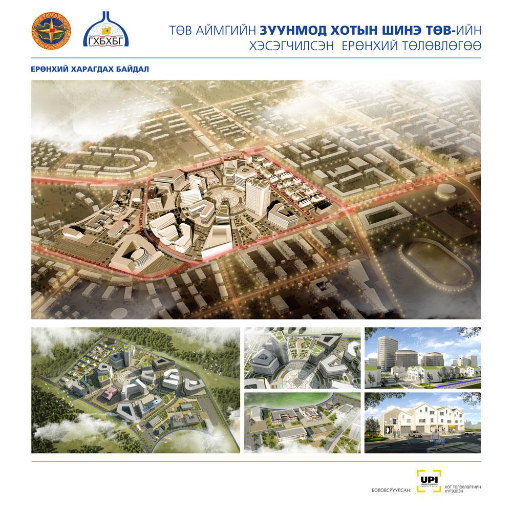Төв аймгийн Зуунмод хотын Шинэ төвийн хэсэгчилсэн ерөнхий төлөвлөгөө